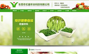 东莞市宏盛农业科技有限公司